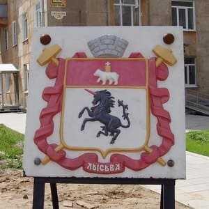 Герб города Лысьва